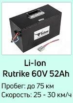 Li-Ion 60V52Ah