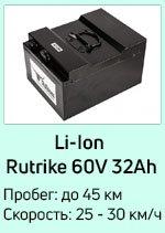 Li-Ion 60V32Ah