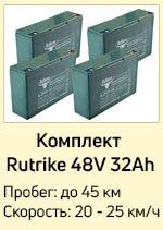 Gel 48V 32Ah